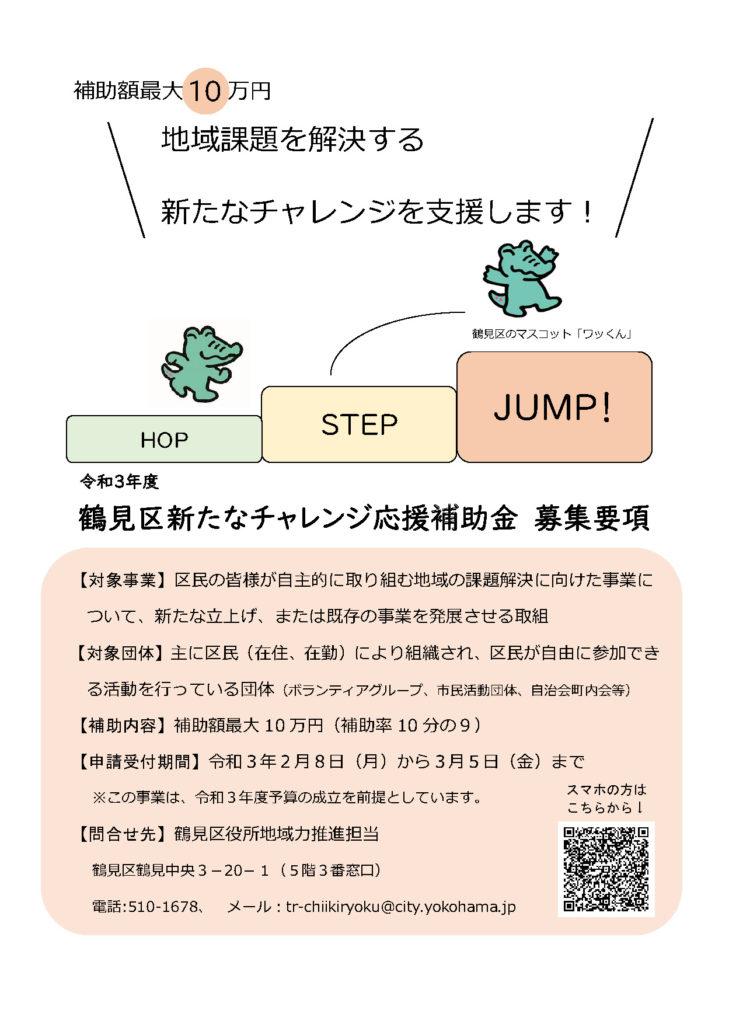「鶴見区新たなチャレンジ応援補助金」募集要項の表紙